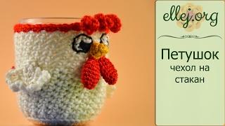 ♥ Петушок крючком • Декорирование стакана • Free Crochet Pattern White Rooster