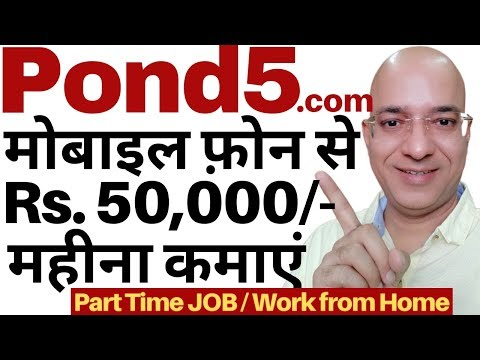 good income part time job | Work from home | Freelance | pond5.com | paypal | पार्ट टाइम जॉब |