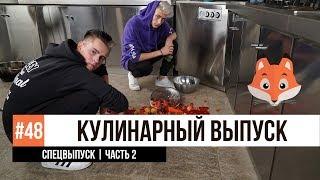 Фыр-Фыр Шоу - #48 КУЛИНАРНЫЙ ВЫПУСК ЧАСТЬ 2 / Как приготовить стейк и домашнюю пасту?