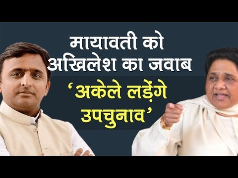 SP too will contest By-polls on it`s own: Akhilesh counters Mayawati`s snub