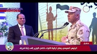 الرئيس السيسي يعلن ترقية ( اللواء / كامل الوزير ) إلى رتبة فريق  - تغطية خاصة