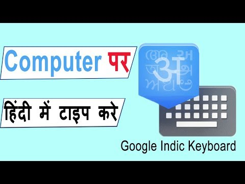 google indic keyboard for pc