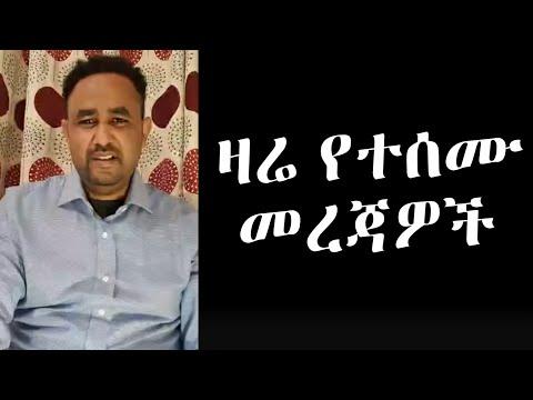 Ethiopia:ሰበር-በመጨረሻም ስምንት የህወሃት ባለ ስልጣናት እጅ ለመስጠት ቆረጡ   የውስጥ ለውስጥ ሽኩቻ