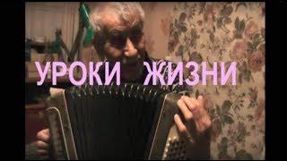 УРОКИ ЖИЗНИ * Film Muzeum Rondizm TV