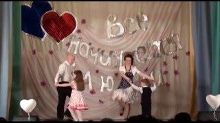 Танцевальные номера (конкурс Все начинается с любви)