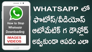 How to Stop Whatsapp Auto Downloading Photos and Videos in telugu