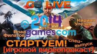 СТАРТУЕМ! на gamescom. Спецвыпуск. Far Cry 4, Battlefield Hardline, Shadow Realms