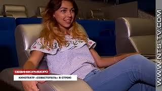 16.07.2018 Кинотеатр «Севастополь» вновь заработал