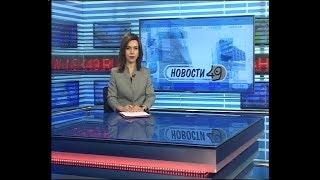 """Новости Новосибирска на канале """"НСК 49"""" // Эфир 22.12.17"""