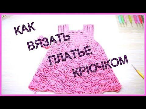 Платье крючком для девочки видеоурок