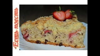 Нежный ягодный пирог с кусочками шоколада.