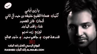 راشد الماجد - يا زين أيامي - 2012