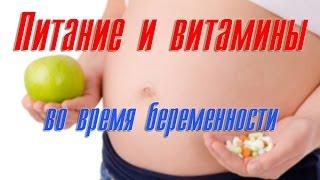 Моя беременность. Питание и витамины.