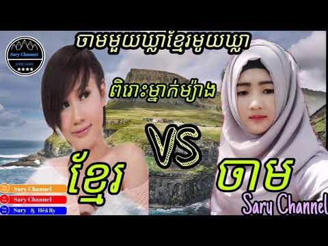 បទចាម ម្យ៉ាងម្នាក់ទេ ចាម vs ខ្មែរ Cham Song Cambodia