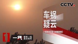 《一线》 20200406 慧眼防骗·车祸疑云| CCTV社会与法