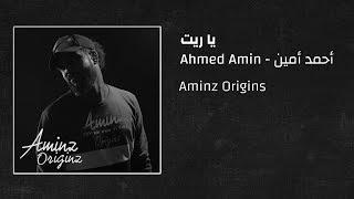 أحمد أمين - يا ريت