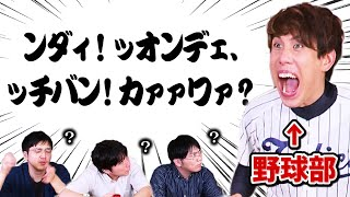 【聞き取れ】野球部リスニングクイズ【ティモンディのやつ】