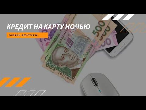 Кредит ночью Украина онлайн на карту мгновенно, без отказа и проверки