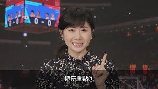 『2020東京奧運 The Official Video Game™』福原愛小姐的「籃球」實際遊玩影片