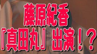 藤原紀香がNHK大河ドラマ『真田丸』に出演? 堺雅人と三谷幸喜の意向次第...