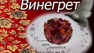 ВИНЕГРЕТ  . Секреты приготовления вкусного винегрета .