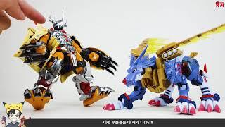 메탈 가루루몬 프라모델 디지몬 어드벤처 Metal Garurumon Digimon