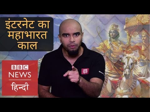 Biplab Deb says there was Internet in Mahabharat, We found out how was it (BBC Hindi)