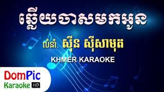 ឆ្លើយចាសមកអូន ស៊ីន ស៊ីសាមុត ភ្លេងសុទ្ធ - Chlery Chas Mok Oun Sin Sisamuth - DomPic Karaoke