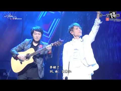 楊宗緯 夢醒了 吉他:盧家宏