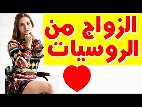 زواج الاجانب فى مصر – المستشاره / هيام جمعه سالم 01061680444 –  مميزات الزواج من الروسيات