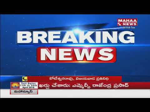 TS Govt. fires on AP Govt. over 9th schedule issue   Mahaa News