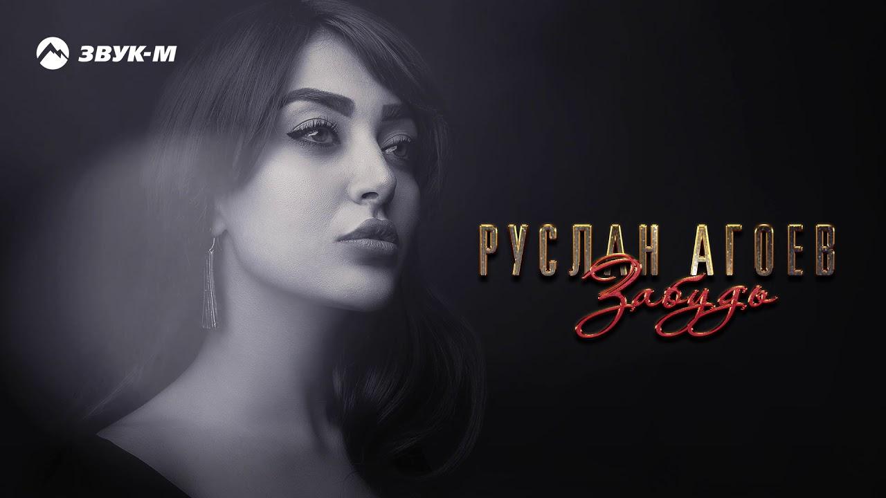 Руслан Агоев — Забудь   Премьера трека 2020