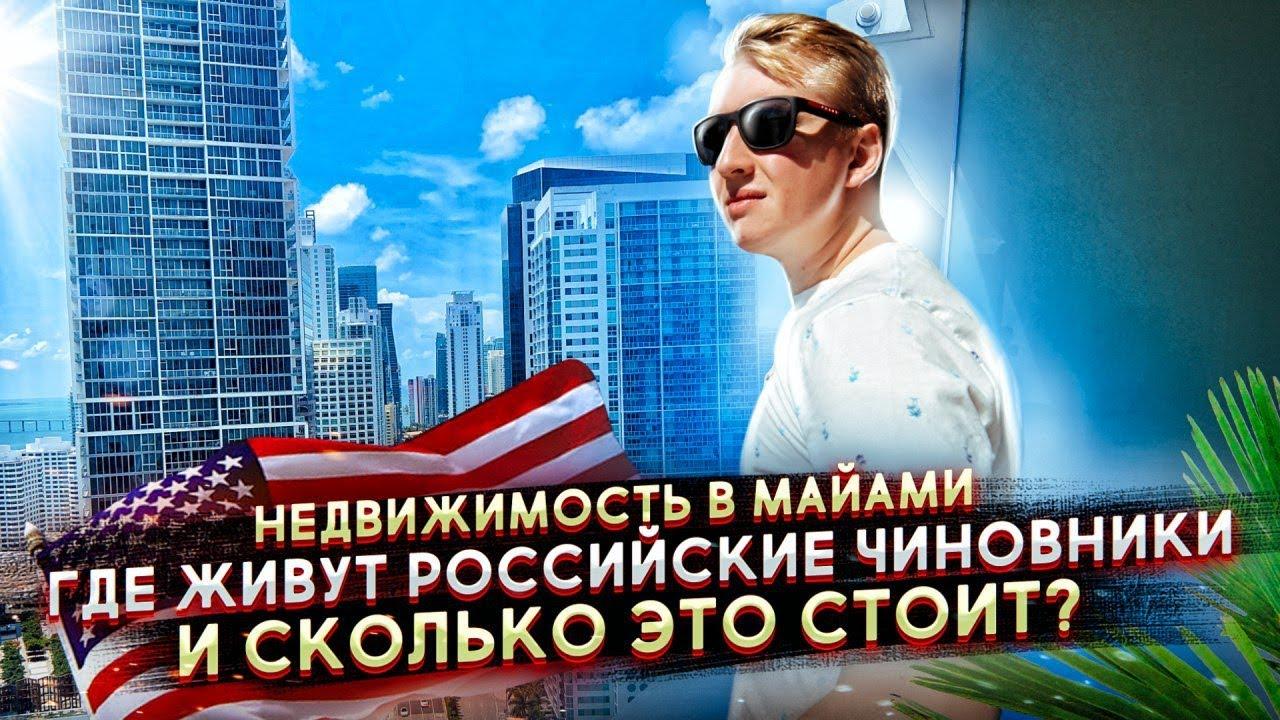 НЕДВИЖИМОСТЬ МАЙАМИ - ГДЕ ЖИВУТ РОССИЙСКИЕ ЧИНОВНИКИ