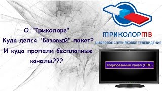 Куда пропадают бесплатные каналы в базовом пакете Триколор!!!(Желающим помочь развитию проекта: qiwi кошелек: +79205605843 Yandex деньги: 410012756457487 Пропали бесплатные каналы в базо..., 2015-06-01T17:55:46.000Z)