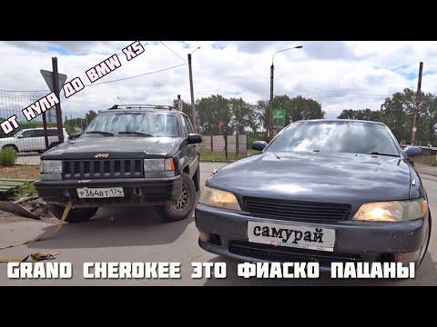 Grand Cherokee за 88 косарей Фиаско и переварка порогов.От нуля до BMW X5