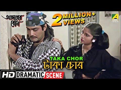 Taka Chor   Dramatic Scene   Prosenjit Chatterjee   Mitali   Biplab Chatterjee