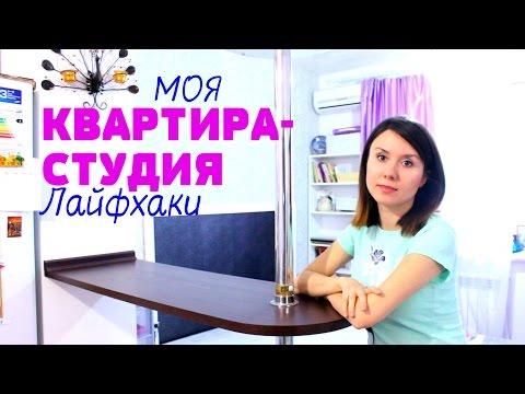 Видеозапись 10 СУПЕР ИДЕЙ для маленькой квартиры/ЛАЙФХАКИ для КВАРТИРЫ-СТУДИИ