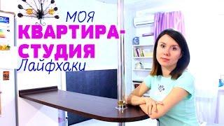 10 СУПЕР ИДЕЙ для маленькой квартиры/ЛАЙФХАКИ для КВАРТИРЫ-СТУДИИ