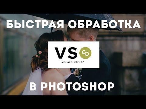 Быстрая обработка фотографии в Photoshop [ VSCO FILM ]