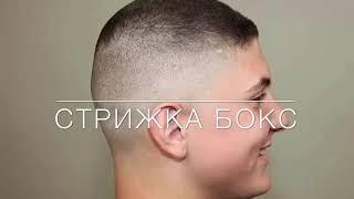 Стрижка Бокс