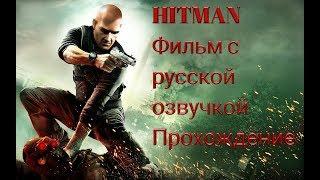 HITMAN Фильм с русской озвучкой Прохождение