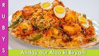 Anday ki Dum Biryani Egg \u0026 Aloo Biryani ki Recipe in Urdu Hindi - RKK