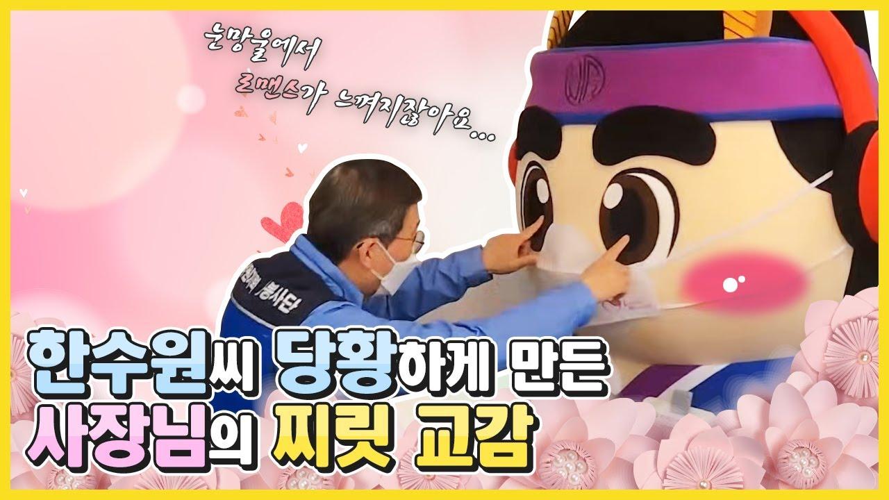 (귀여움주의) 한수원씨 당황하게 만든 사장님의 찌릿 교감 in. 춘천제일종합시장, 춘천중앙시장