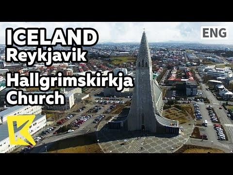 【K】Iceland Travel-Reykjavik[아이슬란드 여행-레이캬비크]폭포를 닯은 할그림스키르캬/Hallgrimskirkja/Church/Pipe organ/Falls