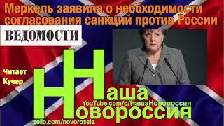 Ведомости: Меркель заявила о необходимости согласования санкций против России