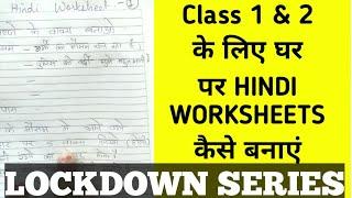 Class 1 2 À¤• À¤² À¤ Hindi Worksheet À¤¬à¤š À¤š À¤• À¤°à¤– Engaged Hindi Worksheets Mom Kid Junction Youtube