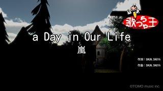 【カラオケ】a Day in Our Life/嵐