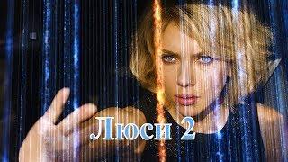 Люси 2 фильм 2019 смотреть онлайн сюжет, анонс, актеры