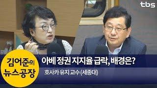 아베 정권 지지율 급락, 배경은? (호사카 유지) | 김어준의 뉴스공장