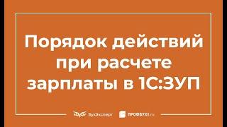 Порядок действий по расчету зарплаты - Самоучитель 1С ЗУП 8.3